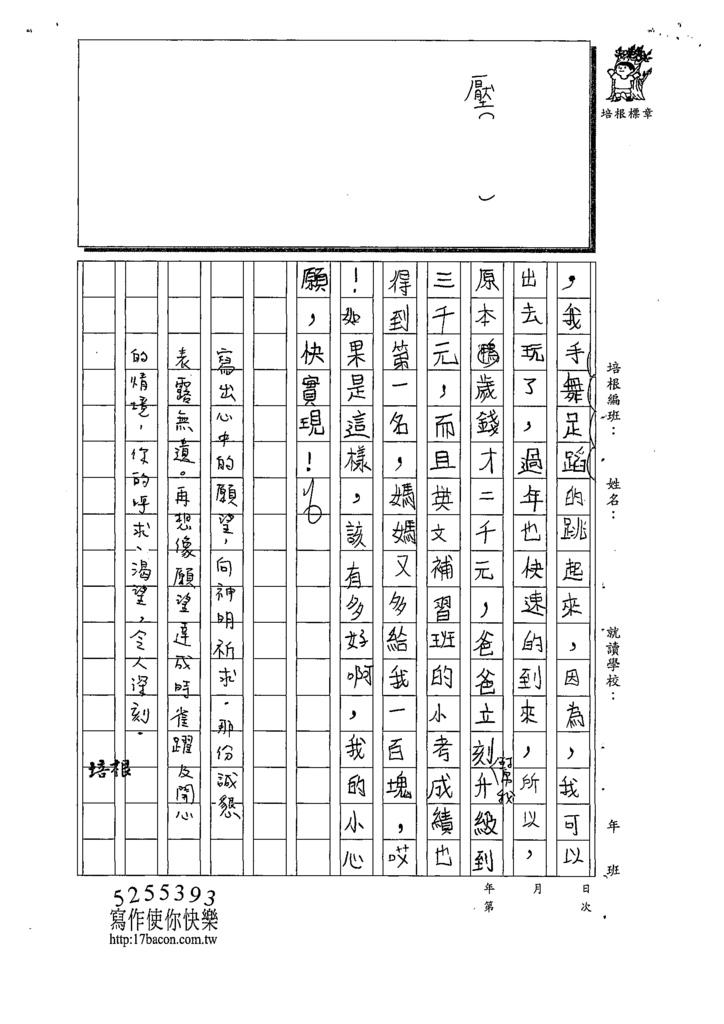 109W4305韓○茵 (3).tif