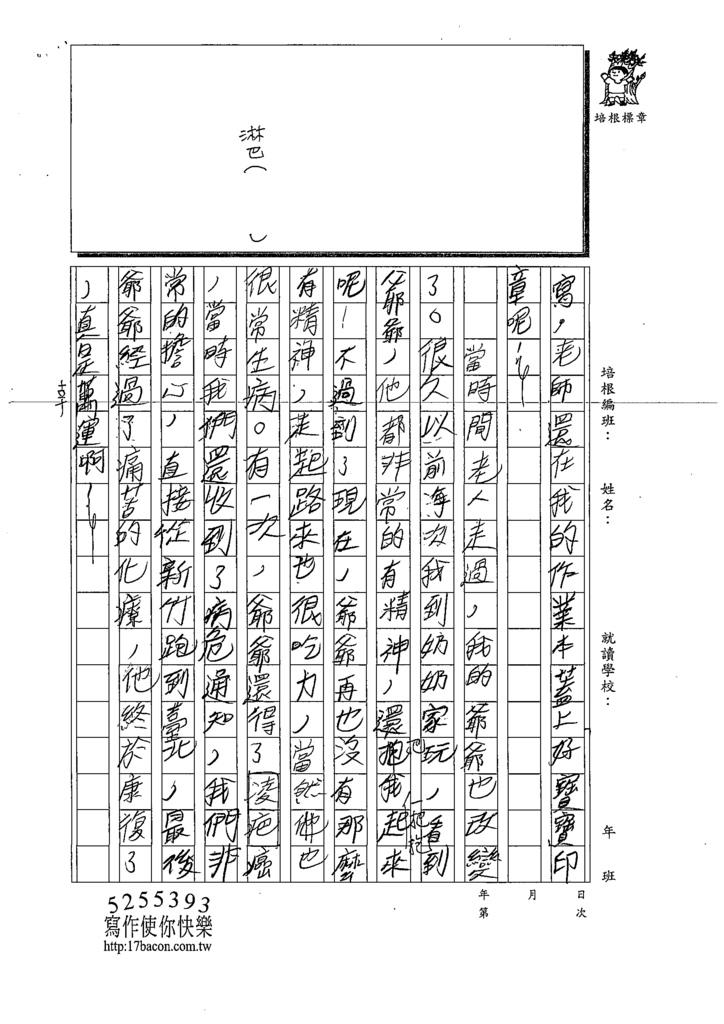 109W5308陳○勳 (3).tif