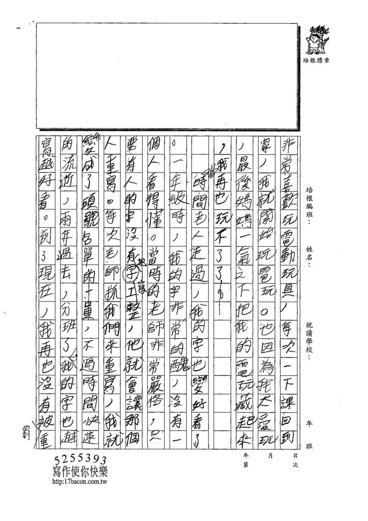 109W5308陳○勳 (2).tif