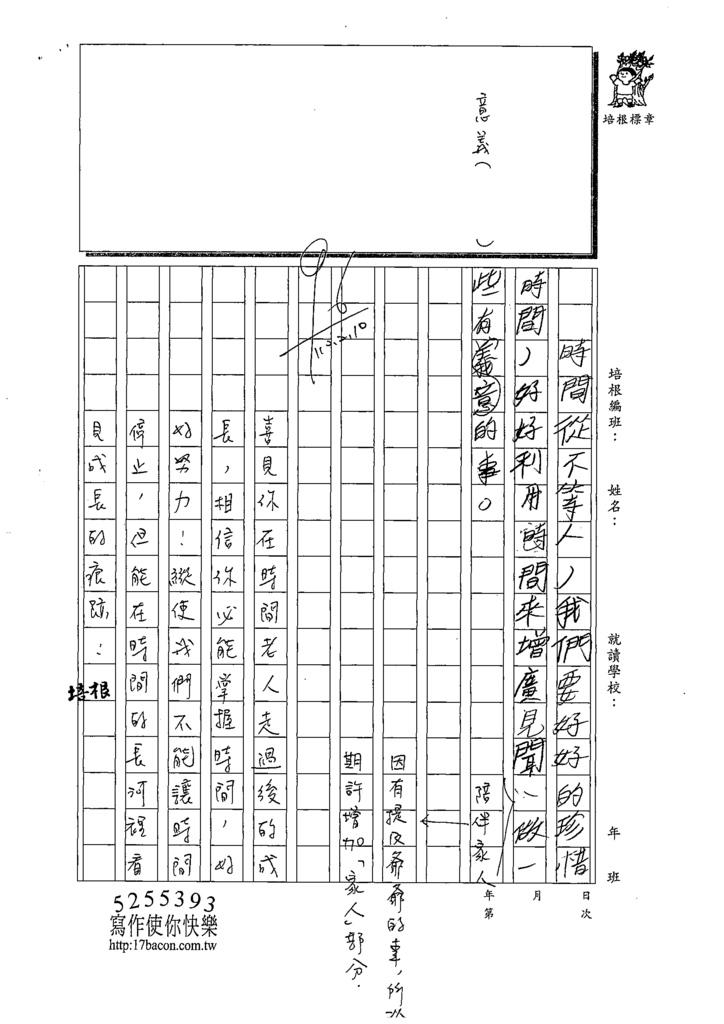 109W5308陳○勳 (4).tif