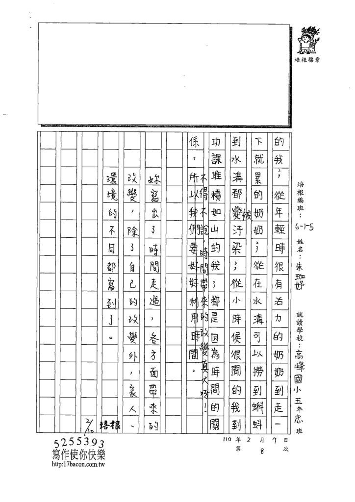 109W5308朱○妤 (3).tif