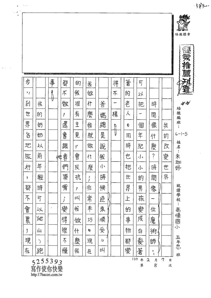 109W5308朱○妤 (1).tif