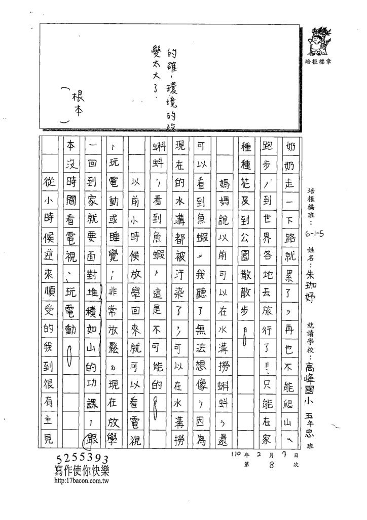 109W5308朱○妤 (2).tif