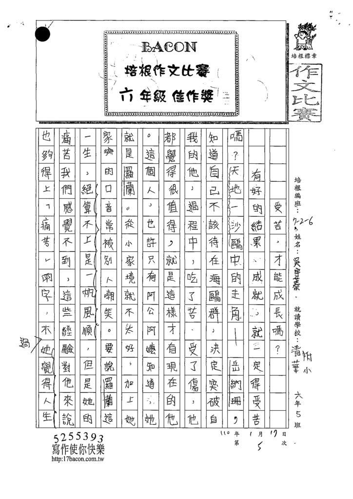 109W6305吳○蓁 (1).tif