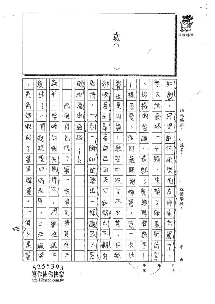 109W6305吳○蓁 (2).tif