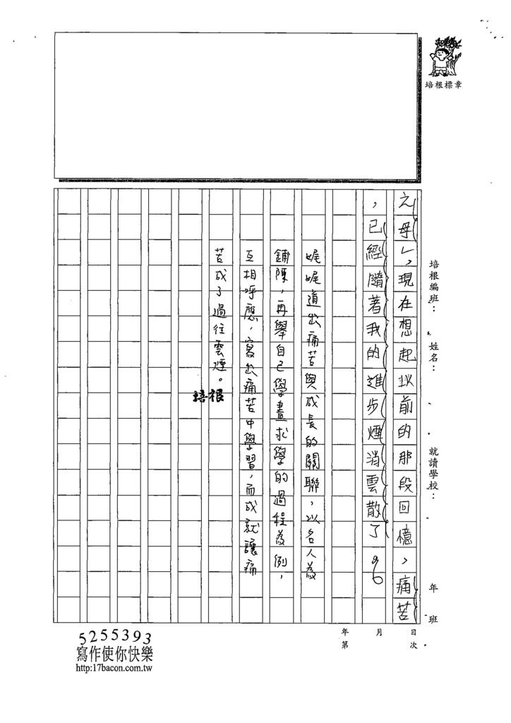 109W6305吳○蓁 (4).tif
