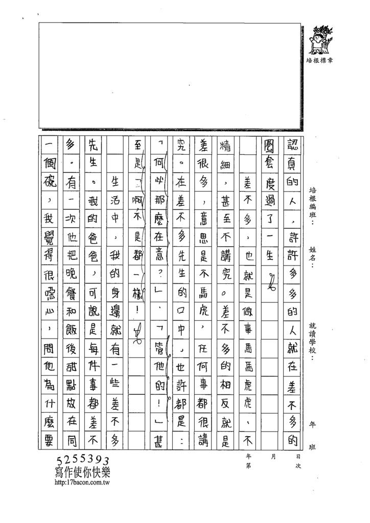 109W6308吳○蓁 (2).tif