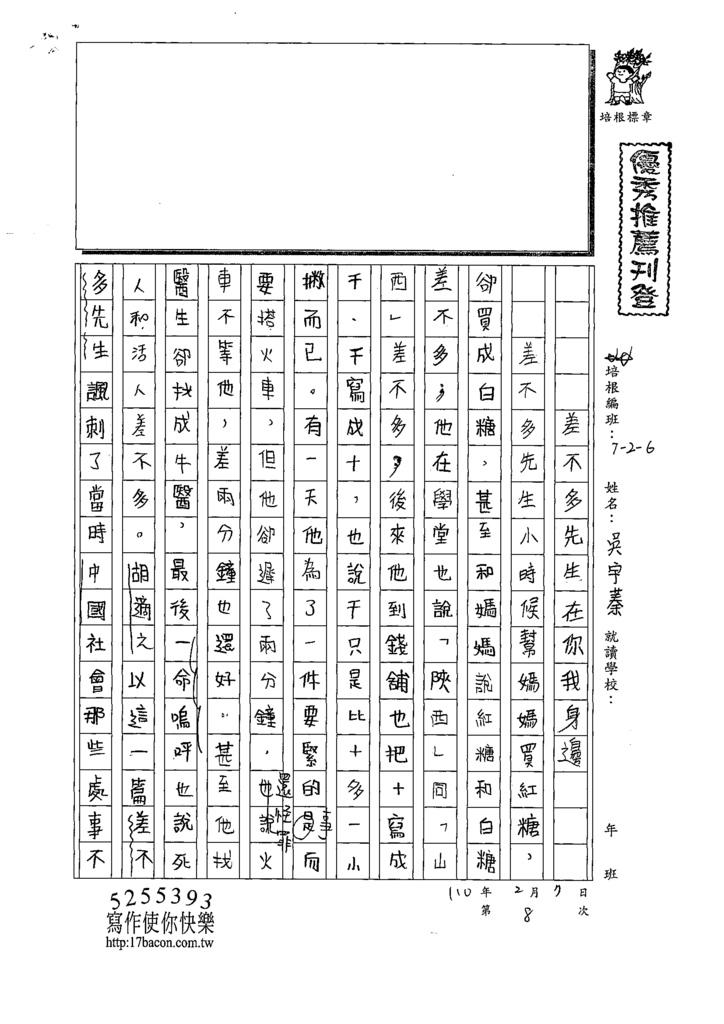 109W6308吳○蓁 (1).tif