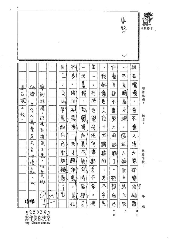 109W6308吳○蓁 (4).tif