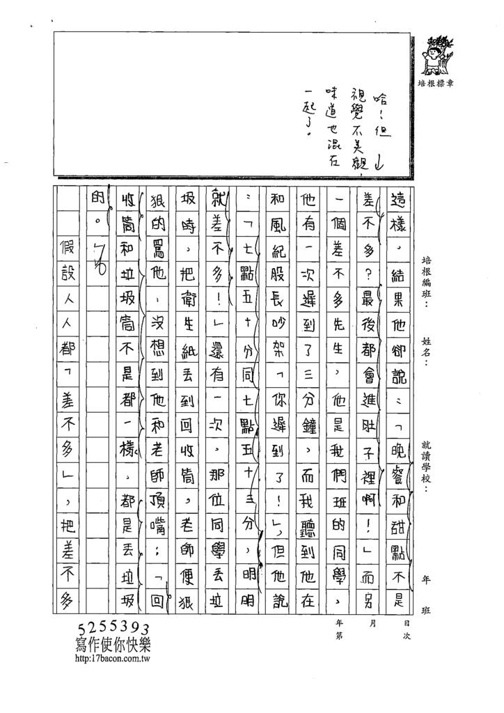 109W6308吳○蓁 (3).tif
