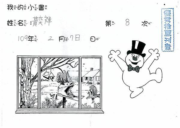 109W2308黃○祥 (1).jpg