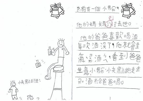 109W2308黃○祥 (2).jpg