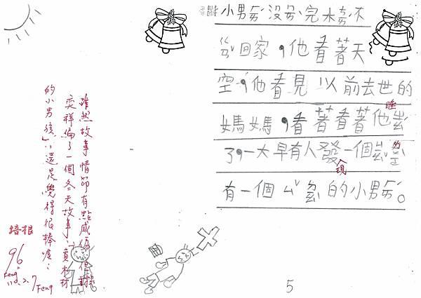 109W2308黃○祥 (4).jpg