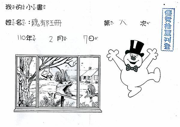109W2308魏○珊 (1).jpg
