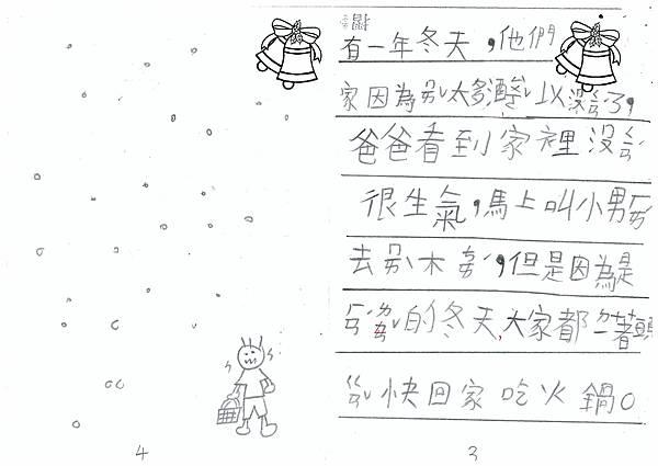 109W2308黃○祥 (3).jpg