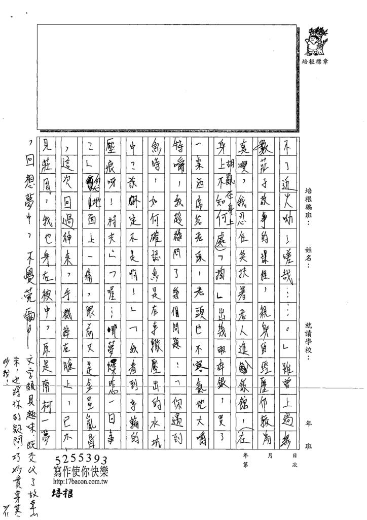 109WG306王○康 (4).tif