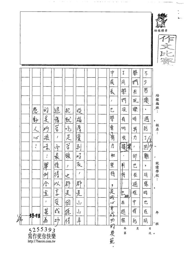 109W6305張○芸 (3).tif