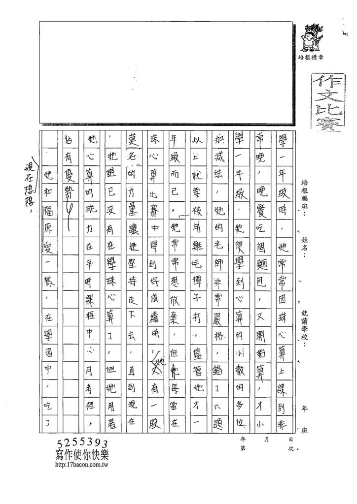 109W6305張○芸 (2).tif