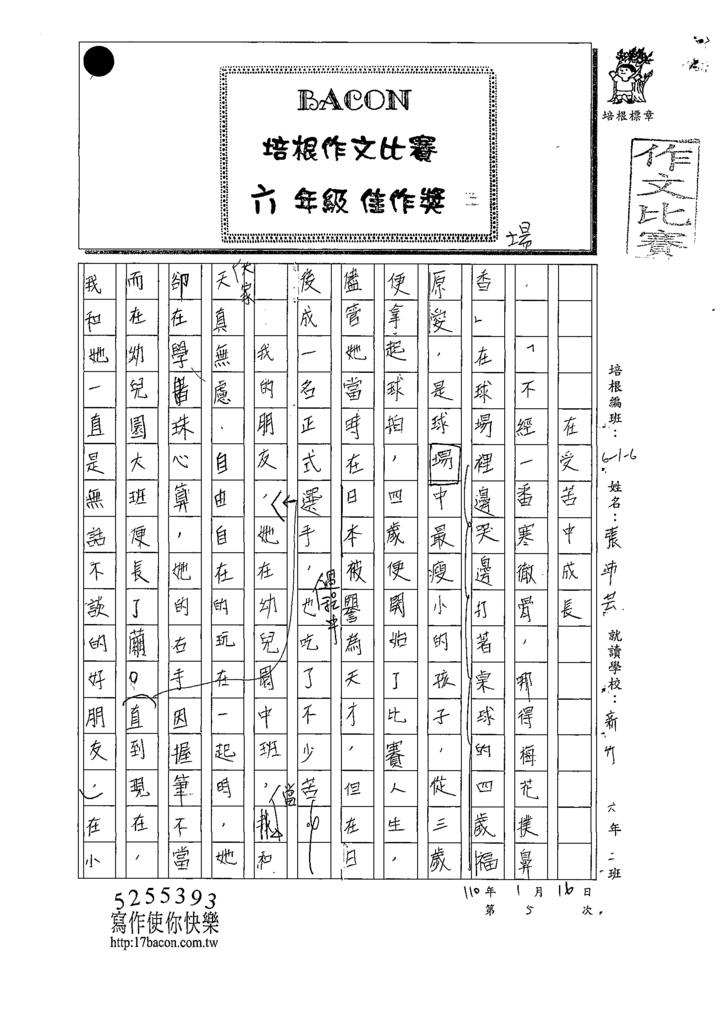 109W6305張○芸 (1).tif