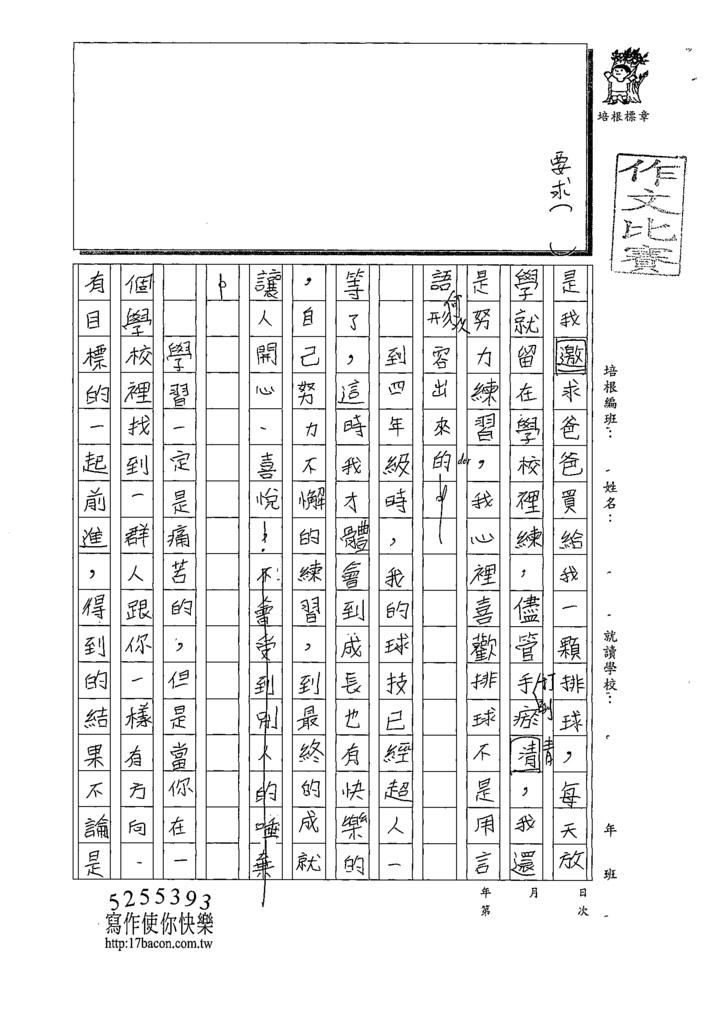 109W6305蔡○璇 (2).tif