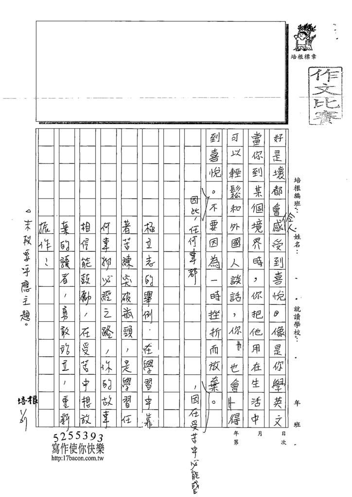 109W6305蔡○璇 (3).tif
