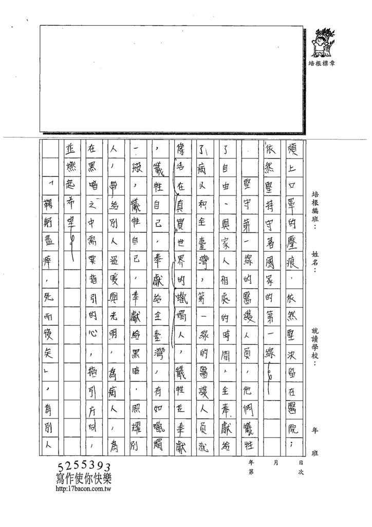 109W6307張○芸 (2).tif
