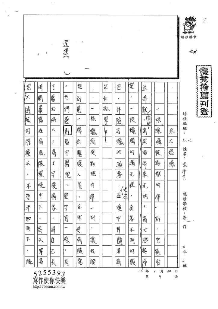 109W6307張○芸 (1).tif
