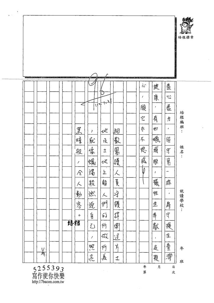 109W6307張○芸 (3).tif