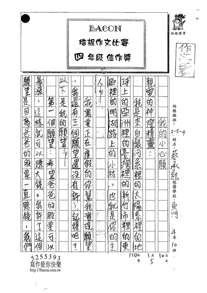 109W4305蔡○紘 (1).tif