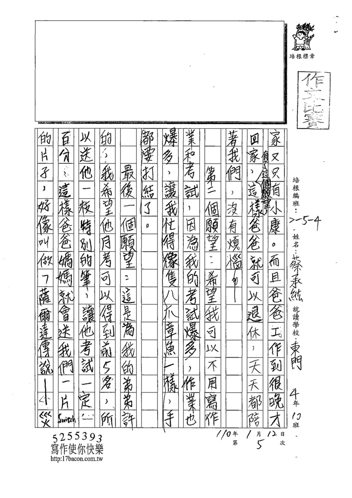 109W4305蔡○紘 (2).tif
