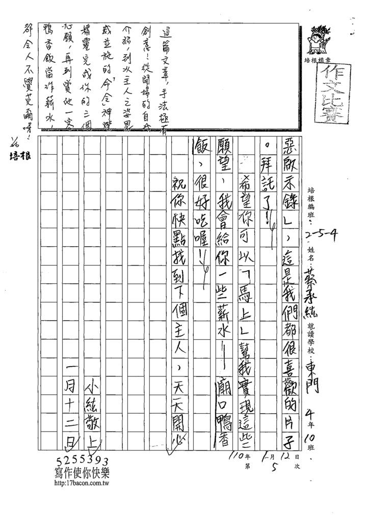 109W4305蔡○紘 (3).tif