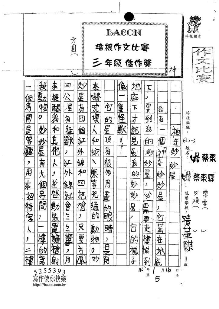 109W3305蔡○霖 (2).tif