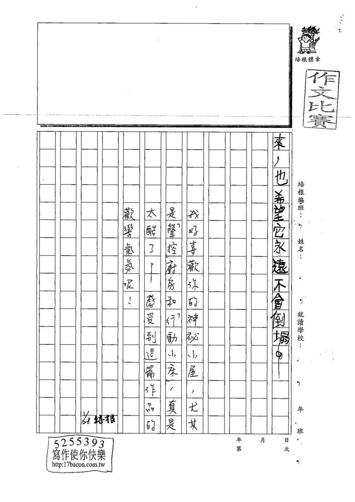 109W3305蔡○霖 (4).tif