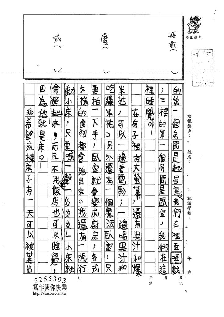 109W3305蔡○霖 (3).tif