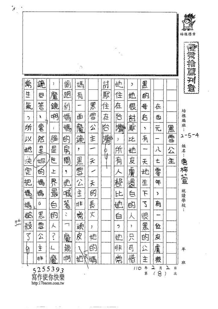 109W4308唐○萱 (1).tif