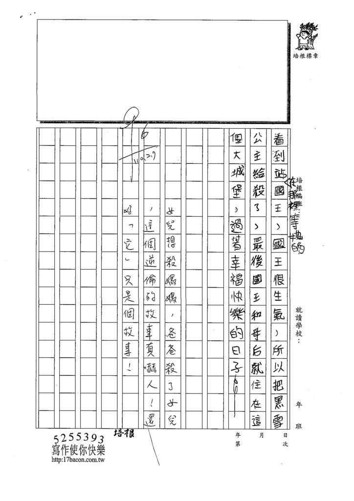 109W4308唐○萱 (3).tif