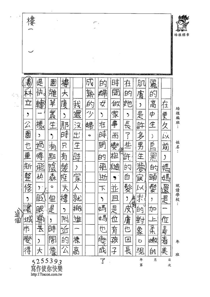 109W5308盧○璇 (2).tif