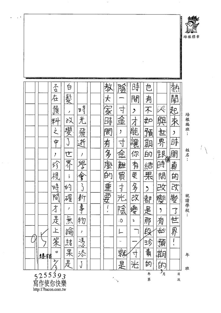 109W5308盧○璇 (3).tif