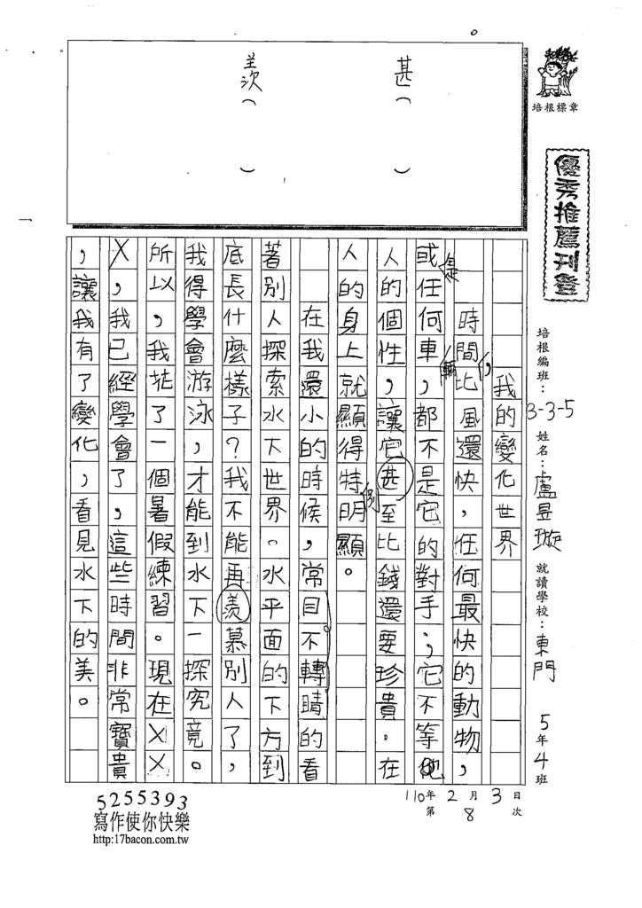 109W5308盧○璇 (1).tif