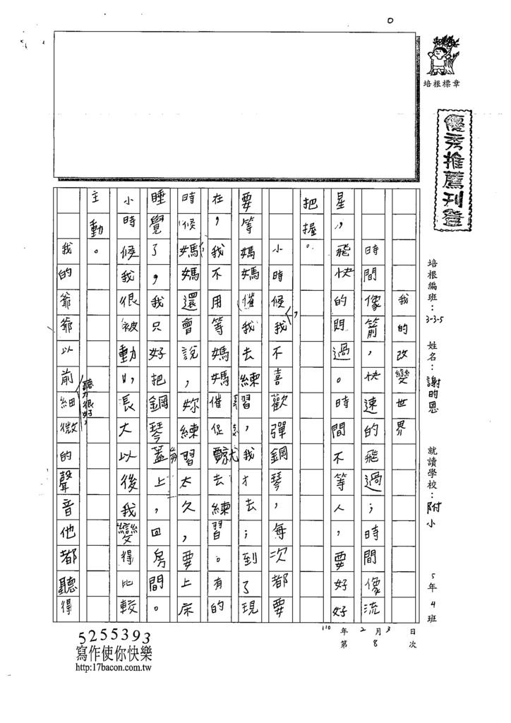 109W5308謝○恩 (1).tif