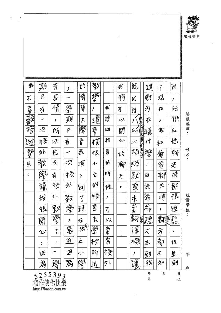 109W5308謝○恩 (2).tif