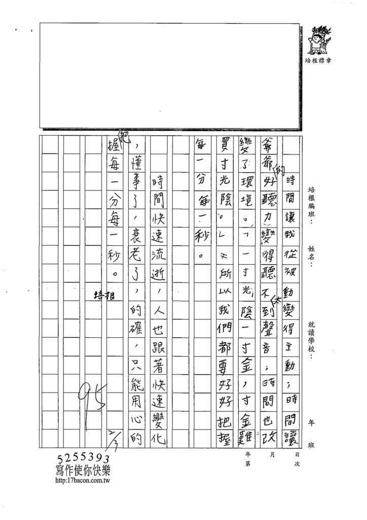 109W5308謝○恩 (3).tif
