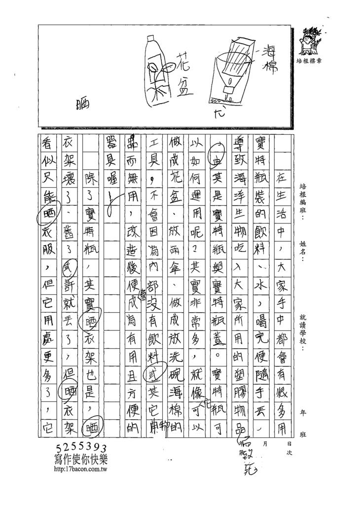 109CRW405呂○儒 (2).tif