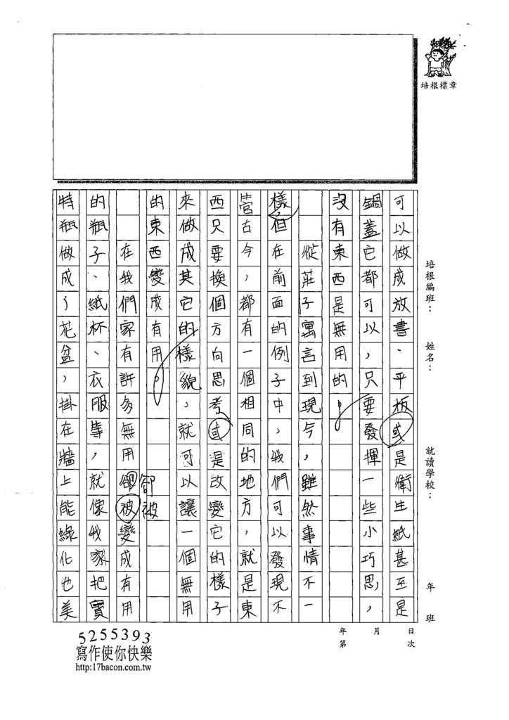 109CRW405呂○儒 (3).tif