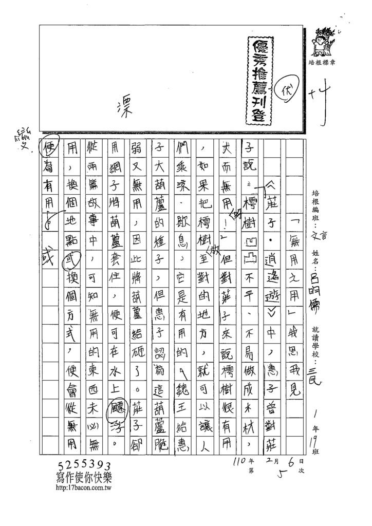 109CRW405呂○儒 (1).tif