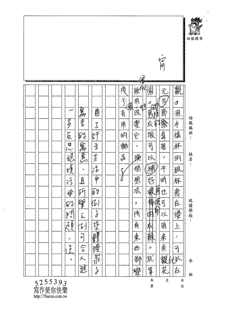 109CRW405呂○儒 (4).tif
