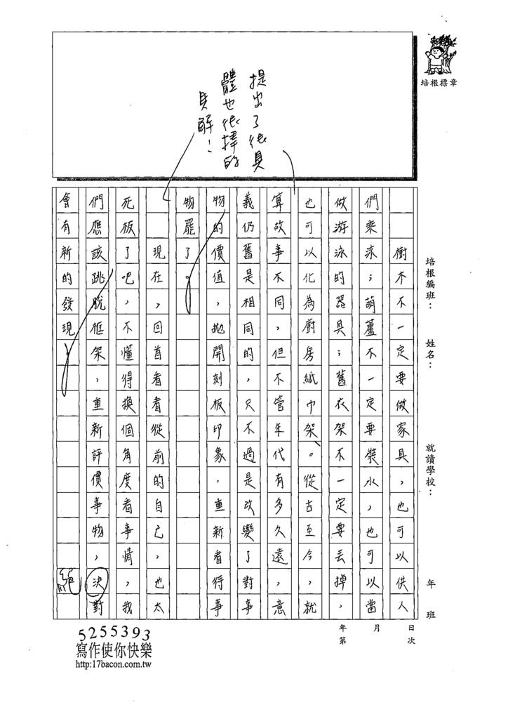 109CRW405童○涵 (3).tif