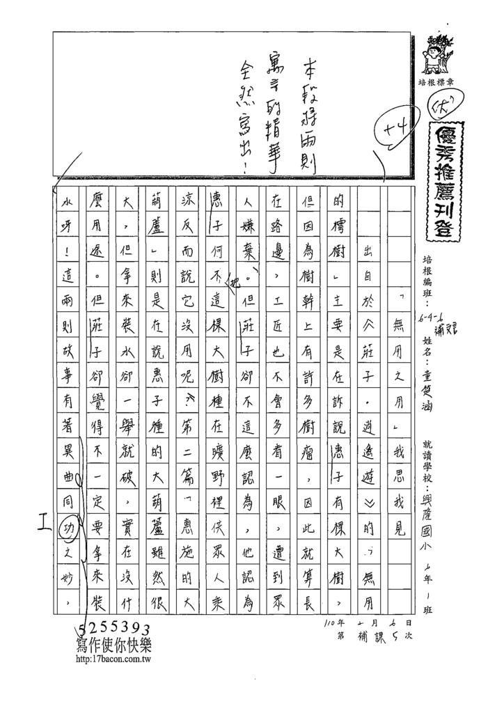 109CRW405童○涵 (1).tif