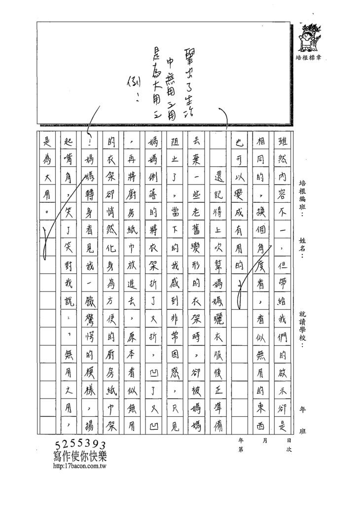 109CRW405童○涵 (2).tif
