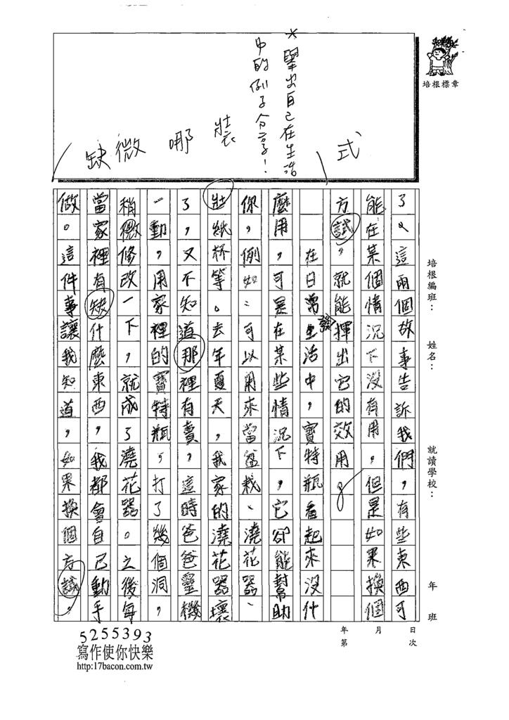 109CRW405黃○緯(2).tif